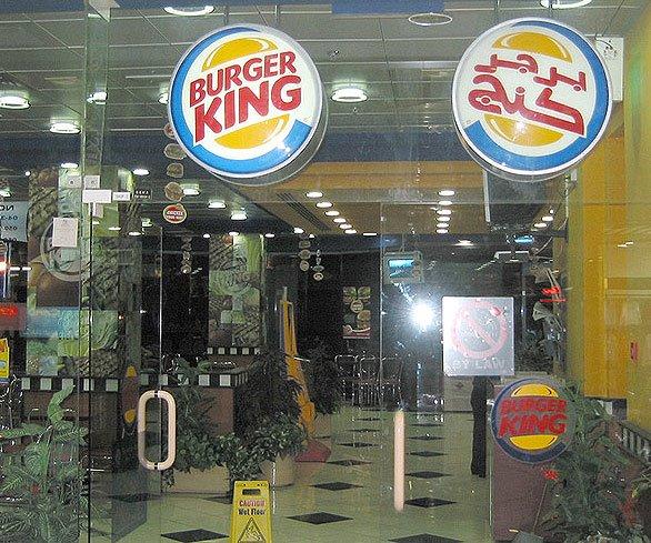 burgerking-703332