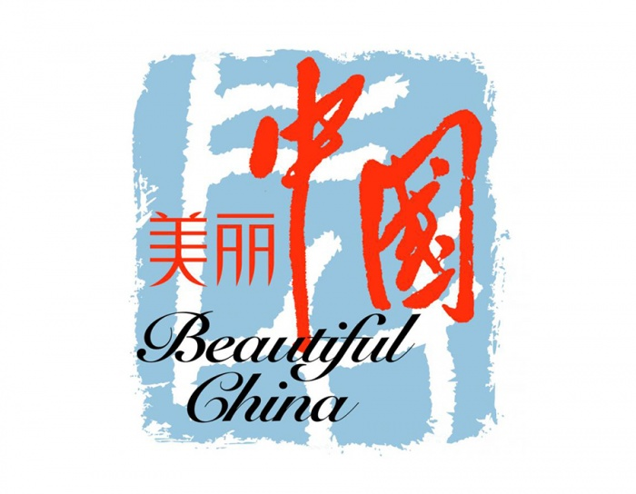 "Tourismuslogo ""Beautiful China"""