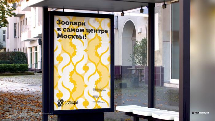 Zoo Moskau - Cityposter.