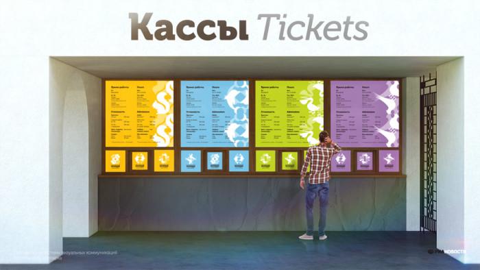 Zoo Moskau - Infotafeln