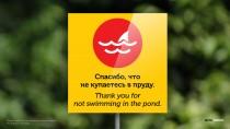 Zoo Moskau - Hinweisschild