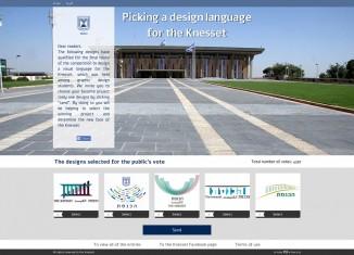 Knesset Logowettbewerb