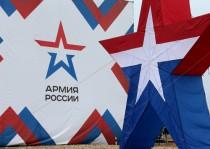 Presentation Russian Army Brand