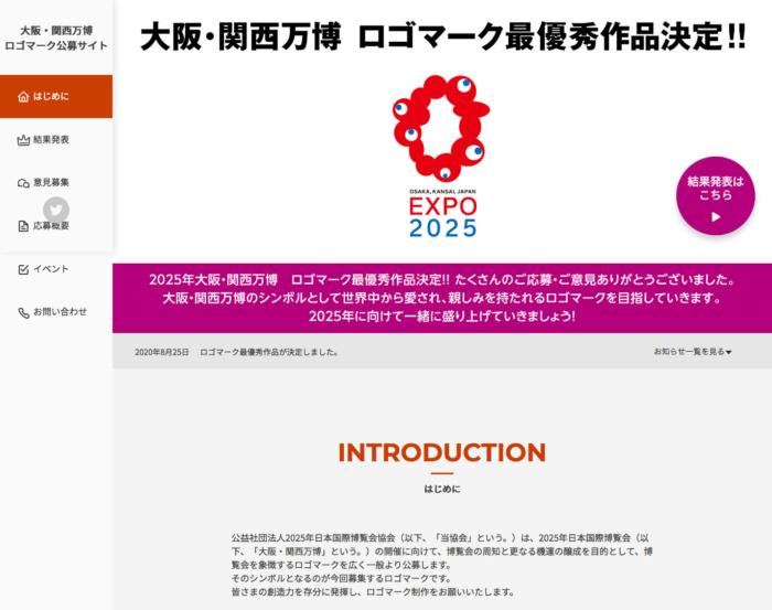 EXPO 2025 Logo Contest Website