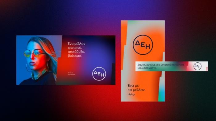 Public Power-Corporation / DEI – Branding, Quelle: Beetroot Design Group