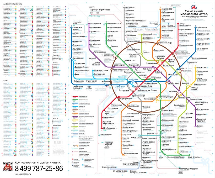 Metro Plan Moskau – 2. (Art Lebedev)